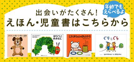 絵本・児童書フェア