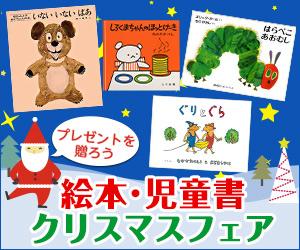 2016年 絵本・児童書 クリスマスフェア
