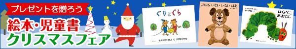 <プレゼントを贈ろう>絵本・児童書クリスマスフェア!ぐりとぐら、いないいないばあ、はらぺこあおむしなど