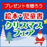 絵本・児童書 クリスマスフェア