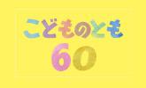 福音館 こどものとも創刊60周年記念