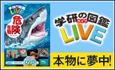 学研の図鑑LIVE