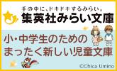 集英社『みらい文庫』大特集!