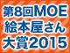 MOE絵本屋さん大賞2015