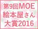MOE絵本屋さん大賞2016年
