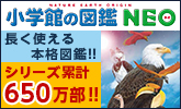 小学館の図鑑NEO特集