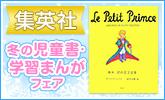冬の学習漫画・児童書フェア!