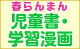 集英社 児童書・学習漫画フェア!