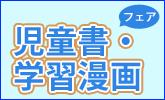 夏の児童書・学習漫画フェア