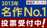 2013年 隠れた名作No1決定戦