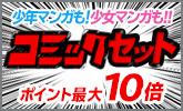 コミック・文庫セットがポイント最大10倍!