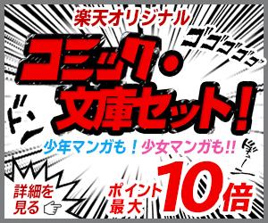 コミック・書籍全巻セット ポイント最大10倍キャンペーン