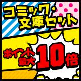 人気コミック・文庫セット ポイントアップ