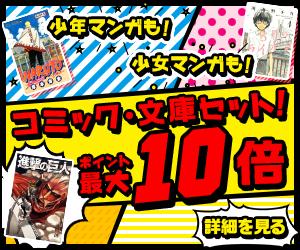 コミック・書籍全巻セット ポイント最大10倍!