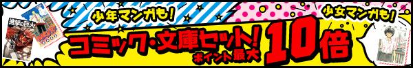 人気コミック・文庫セット ポイントアップキャンペーン!