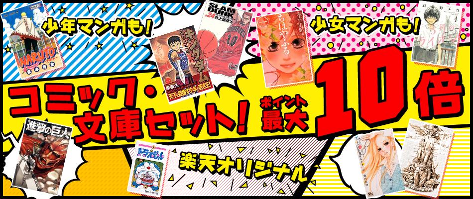 人気コミック・文庫セット 特集