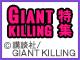 GIANT�@KILIING�@���W