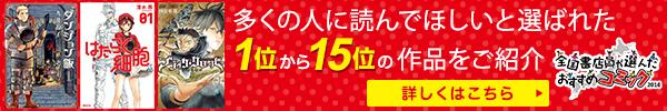 全国書店員が選んだおすすめコミック2016特集!