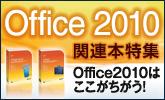 Office2010の関連本はこれ!