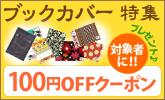 対象のブックカバーと書籍3,150円以上同時購入で100円引きクーポンプレゼント!