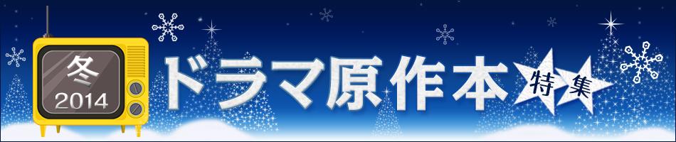 2014冬ドラマ化映画化特集