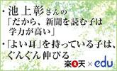 池上彰さんの「だから、新聞を読む子は学力が高い」