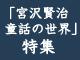 宮沢賢治童話の世界