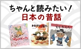 ちゃんと読みたい!日本の昔話特集