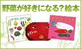 野菜の絵本