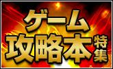 ゲーム攻略本特集はコチラ!!