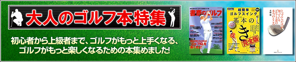 大人のゴルフ本特集