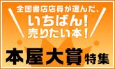 全国の書店員が太鼓判!2012年本屋大賞が決定!