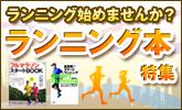 ランニング・マラソン特集