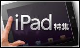 iPad特集!