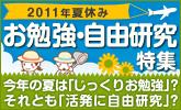 2011年夏休み お勉強・自由研究特集