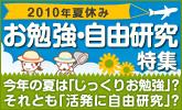 2010年夏休み お勉強・自由研究特集