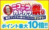 【楽天ブックス】KADOKAWA dwango 統合キャンペーン!ニコニコ カドカワ祭り!KADOKAWAの本最大ポイント10倍!!