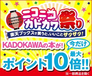 KADOKAWA dwango ��祭���ڡ���
