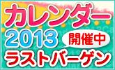 2013年カレンダーがラストバーゲン!