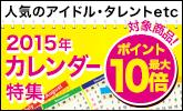 2015年カレンダー特集