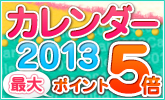AKB48も登場!2013カレンダーポイント最大5倍!