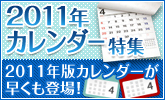 【楽天ブックス】2011年カレンダー特集