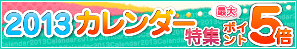 AKB48や内田篤人など人気カレンダー勢揃い!