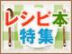 レシピ本特集!離乳食レシピ本もご紹介!