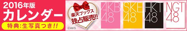 AKB48��SKE48��HKT48��NGT48 ��ŷ�֥å����������䡪