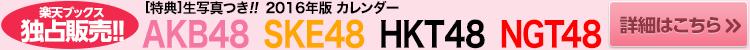 AKB48 SKE48 HKT48 NGT48 �����������ȥ�