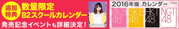 ���������ɲ÷��ꡪ��AKB48 SKE48 HKT48 NGT48 2016ǯ���������������ǥ��٥�Ȥ����ԡ�