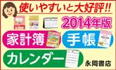 使いやすくて人気のカレンダー・手帳・家計簿!