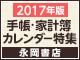 手帳・家計簿・カレンダー