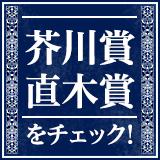 芥川賞・直木賞特集